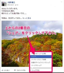 フェイスブックで他の人の投稿を自分のページでシェアする手順と方法(パソコン編)2