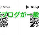 LINEブログアプリQRコード