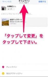 フェイスブックで他の人の投稿を自分のページでシェアする手順と方法(スマートフォン編)4