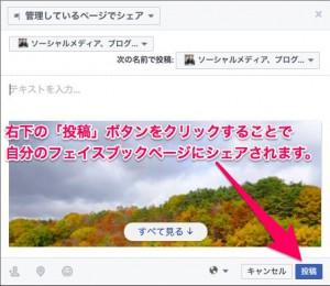 フェイスブックで他の人の投稿を自分のページでシェアする手順と方法(パソコン編)6