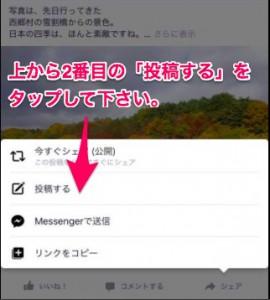 フェイスブックで他の人の投稿を自分のページでシェアする手順と方法(スマートフォン編)3