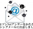 セゾンNetアンサーを語るフィッシングメールに注意しましょう