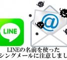 LINEをかたるフィッシングメールに注意