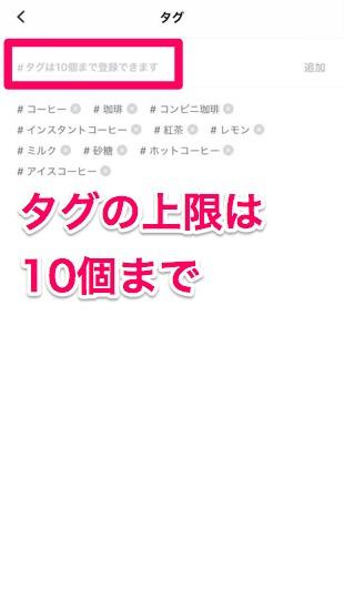 LINEブログのタグの設定方法4