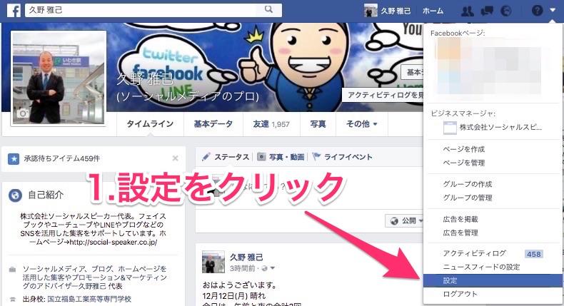 フェイスブックで写真に自動タグ付けの提案設定1