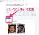 フェイスブックで写真に自動タグ付けの提案設定4