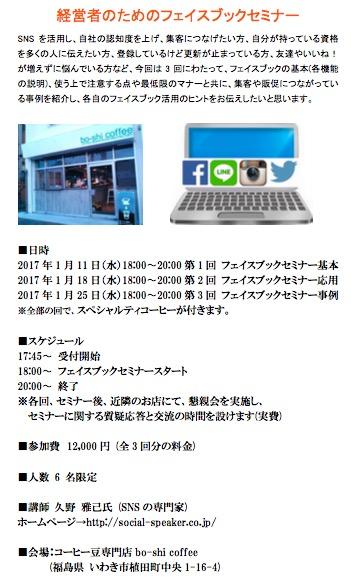経営者のためのフェイスブックセミナー2017福島県いわき市植田駅前のbo-shi coffeeにて