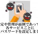 Amebaがリスト攻撃によって約59万アカウントが不正ログイン