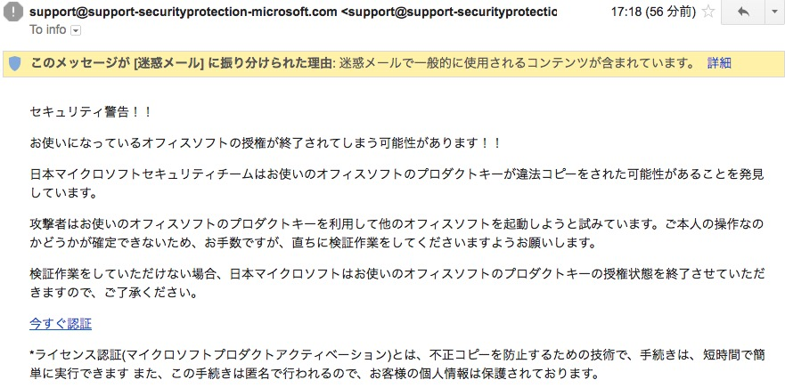 日本マイクロソフトからのプロダクトキーに関するフィッシングメールに注意しましょう。