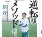 書籍「逆転のメソッド」原 晋(青山学院大学陸上競技部長距離ブロック監督)3