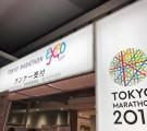 東京マラソンExpo東京ビッグサイトカバー