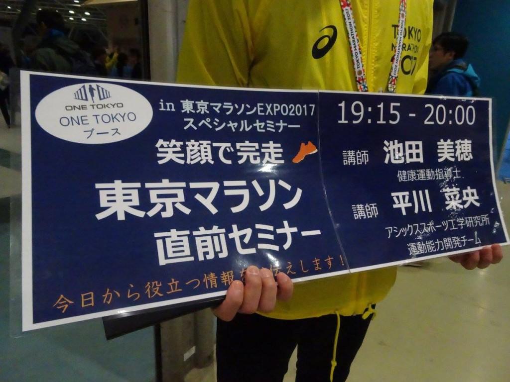 東京マラソンExpo東京ビッグサイト20