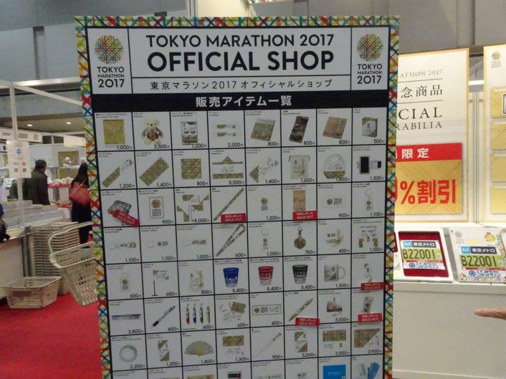 東京マラソンExpo東京ビッグサイト18