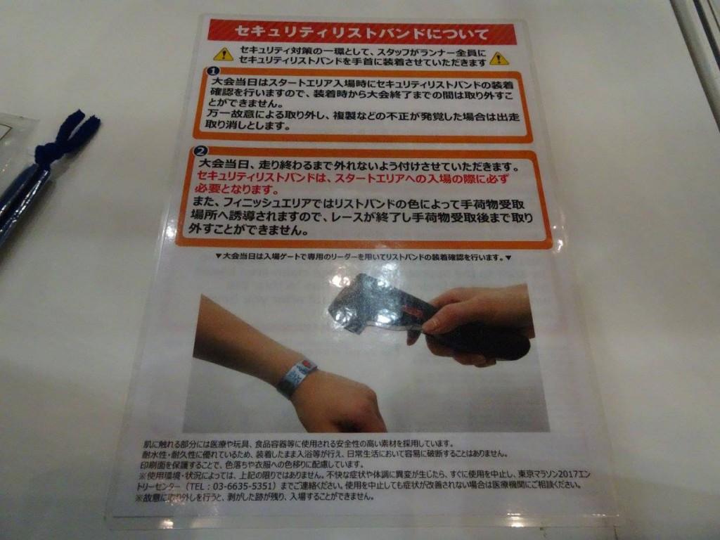 東京マラソンExpo東京ビッグサイト12