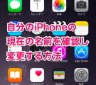 iPhoneのデバイス名を確認_変更する方法カバー
