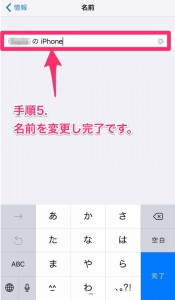 iPhoneのデバイス名を確認&変更する方法55