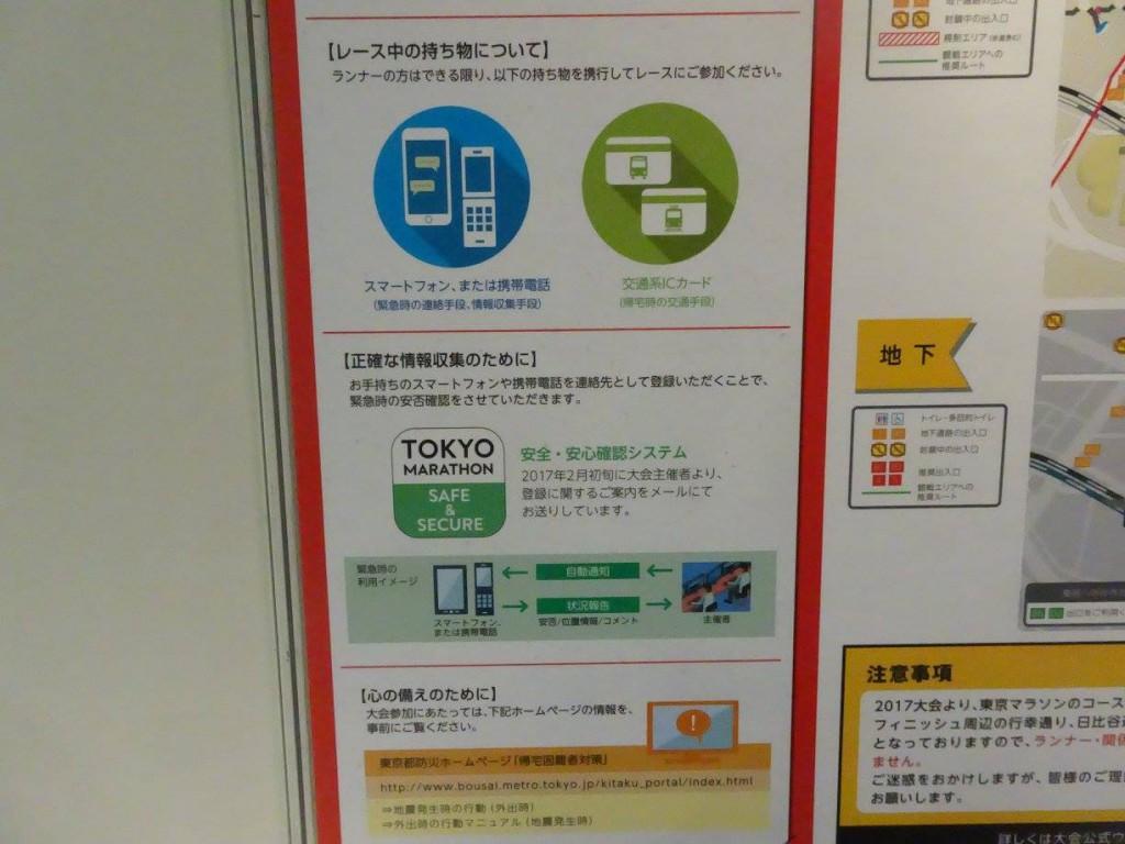 東京マラソンExpo東京ビッグサイト23
