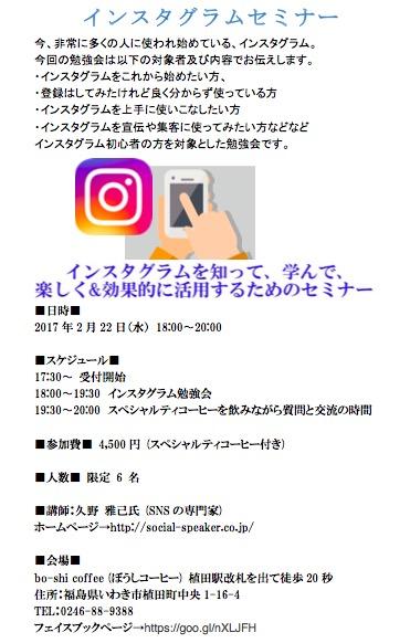 福島県いわき市でインスタグラムセミナー