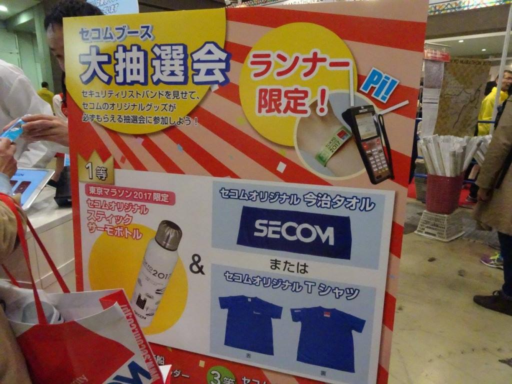 東京マラソンExpo東京ビッグサイト17