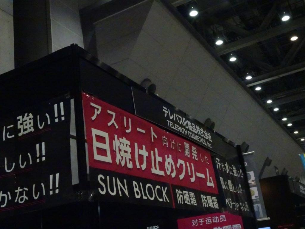 東京マラソンExpo東京ビッグサイト4