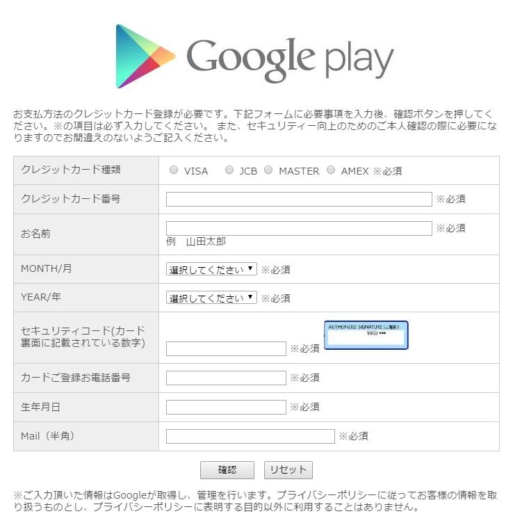 Google Playのフィッシングメール2