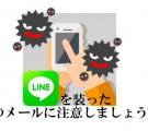 LINEをかたるフィッシングメール「安全認証」に注意して下さい。