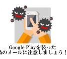 Google Playのフィッシングメール3