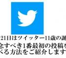 毎年3月21日はツイッターの誕生日。ジャックドーシー