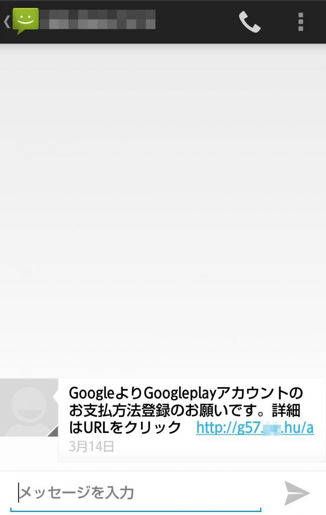 Google Playのフィッシングメール1