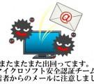 マイクロソフト安全認証メール1703312