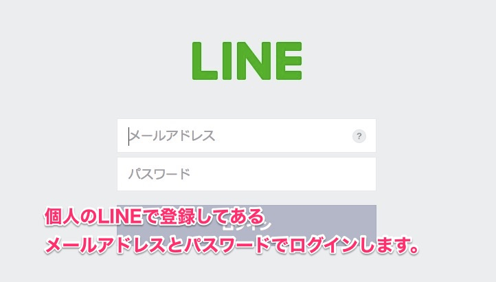 LINE@管理画面170731-2