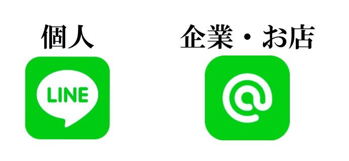 LINEとLINE@の違いと運用サポート