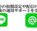 LINE@活用と運用のサポート