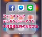 フェイスブックメッセンジャーアプリ不具合発生170923