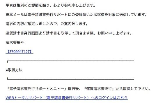 佐川急便をかたるフィッシングメールに注意しましょう-1