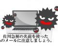 佐川急便をかたるフィッシングメールに注意しましょう-4