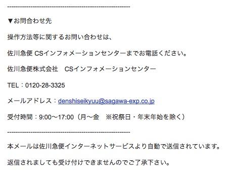佐川急便をかたるフィッシングメールに注意しましょう-3
