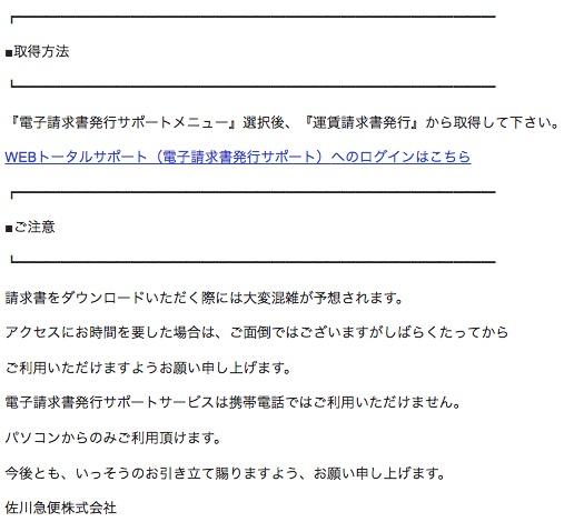 佐川急便をかたるフィッシングメールに注意しましょう-2