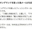 NHKオンデマンドを装った偽メール(フィッシングメール)に注意しましょう。 2017年11月28日-2