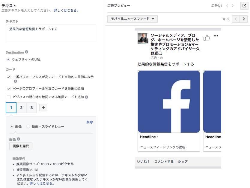 フェイスブック広告の設定画面5