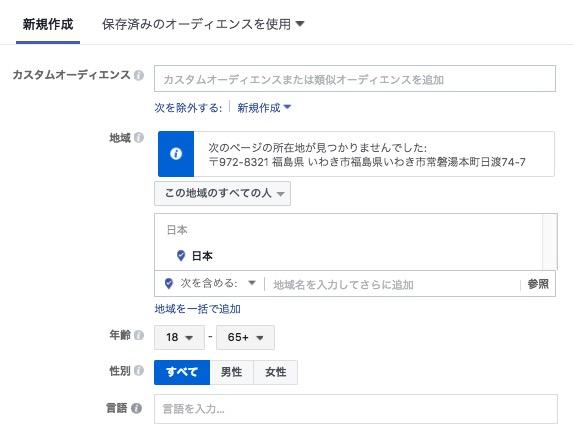 フェイスブック広告の設定画面2