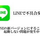 LINEの新バージョン8.5.0で起動しない問題が発生中 2018年4月18日