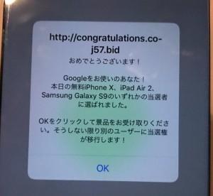 スマホの画面に突然の当選メッセージ「おめでとうございます!〜」から始まるメッセージに要注意!フィッシング詐欺