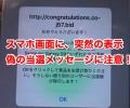 スマホの画面に突然の当選メッセージ「おめでとうございます!〜」から始まるメッセージに要注意!フィッシング詐欺-180416-文字