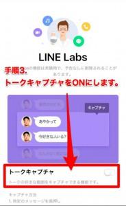 LINEがアップデートを発表。新機能「LINE Labs」の設定をご紹介します。