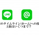 LINE@でのタイムライン(ホーム)への投稿数の上限はいくつまでか?