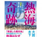 書籍「熱海の奇跡」著:市来 広一郎