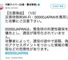 災害時の無料Wi-Fi「00000JAPAN」の悪用に注意喚起 2018年7月10日