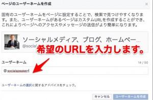 フェイスブックページのURLを自分が希望するものに変更する方法