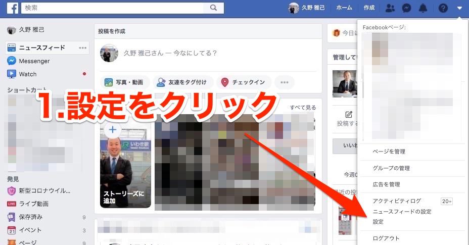 フェイスブックのパスワード変更方法 不正アクセスやスパムメールや不正アプリインストール時の対応方法